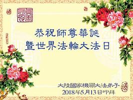 大陸公檢法司各界法輪功學員 恭賀李洪志師父華誕