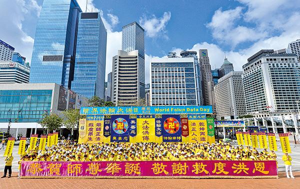 香港部份法輪功學員昨日舉辦集會遊行,慶祝法輪大法洪傳26周年,並恭祝師尊李洪志先生華誕。(宋碧龍/大紀元)