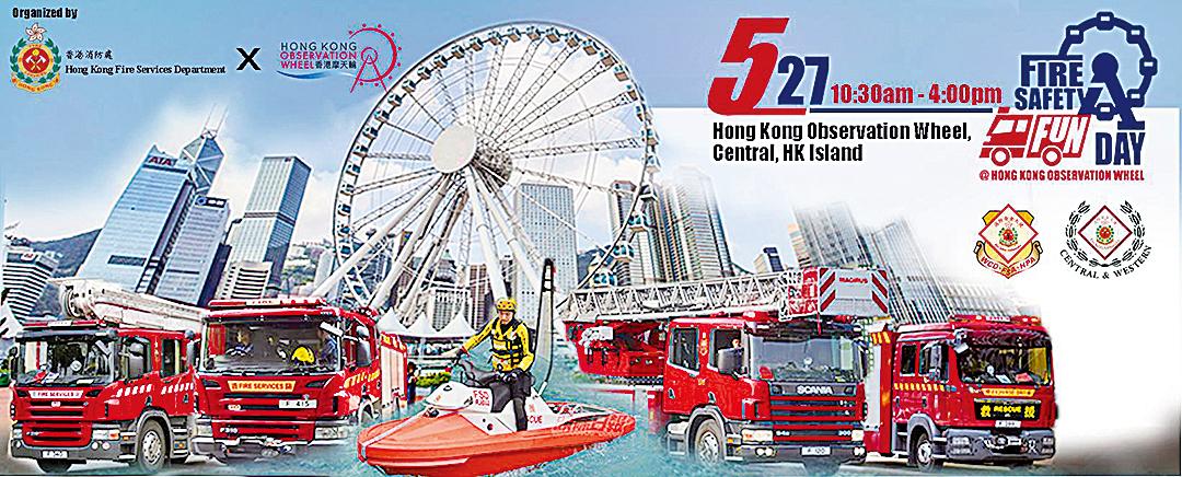 【活動速遞】消防安全繽「Fun」日