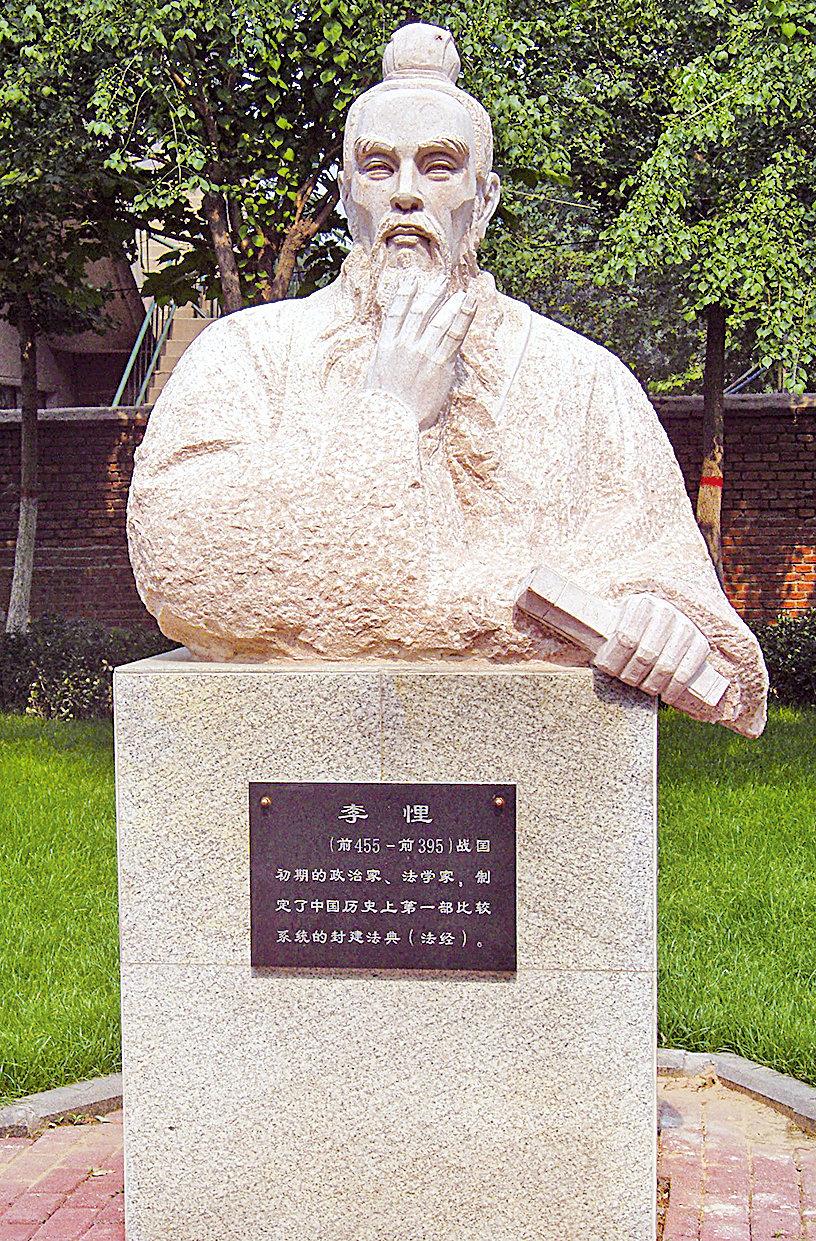 李悝像(公有領域)