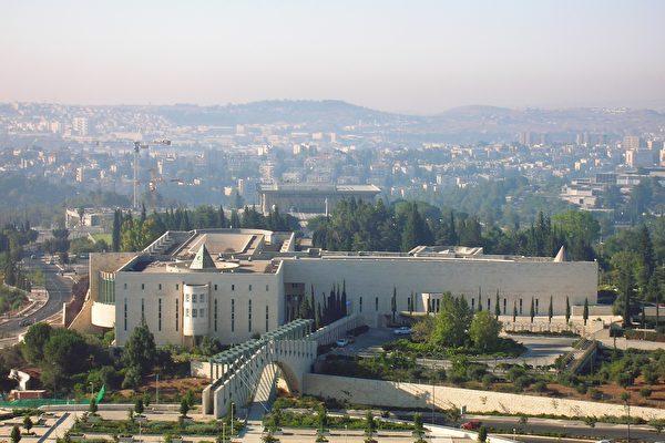 白宮一位高級官員透露,美國目前正處於敲定以色列和巴勒斯坦和平計劃的最後階段。這份計劃之後將會被送給以巴雙方,進行最後商定。圖為位於耶路撒冷的以色列最高法院。(維基百科公有領域)