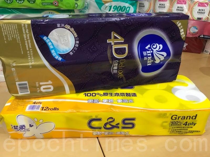 維達Vinda(立體壓花VC4610 4D Deluxe)及潔柔C&S(Grand Bathroom Tissue Rolls HJJ017-02),兩個樣本在滿分5分中獲得4分(最高分)。(王文君/大紀元)