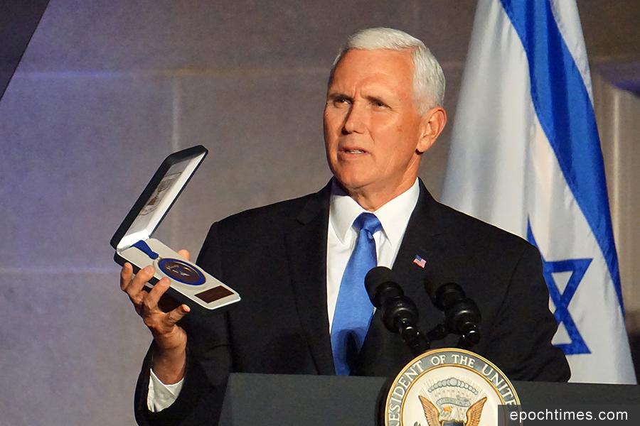 美國副總統彭斯感謝以色列政府贈送給總統特朗普的特別獎牌。(林帆/大紀元)