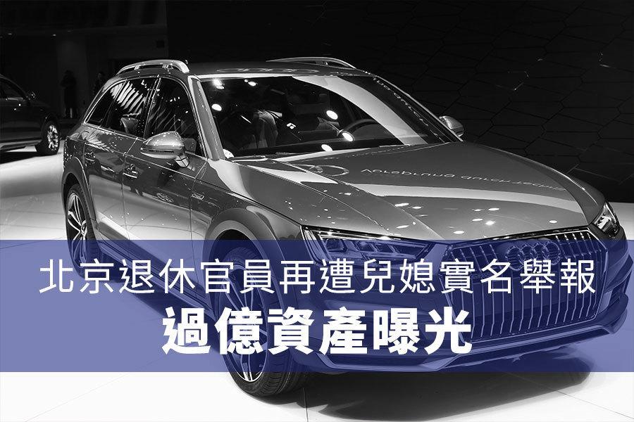 北京退休官員再遭兒媳實名舉報 過億資產曝光