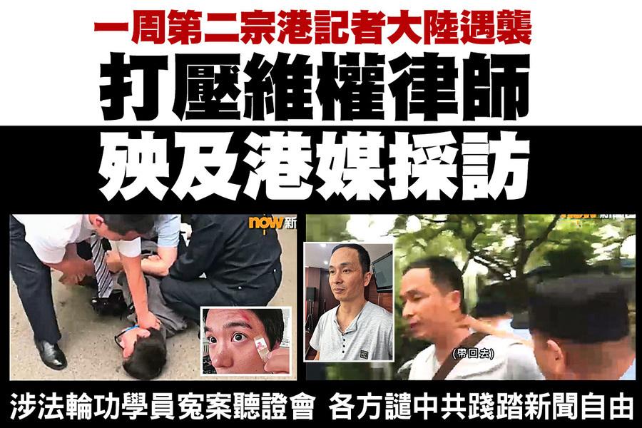 一周第二宗港記者大陸遇襲 打壓維權律師  殃及港媒採訪