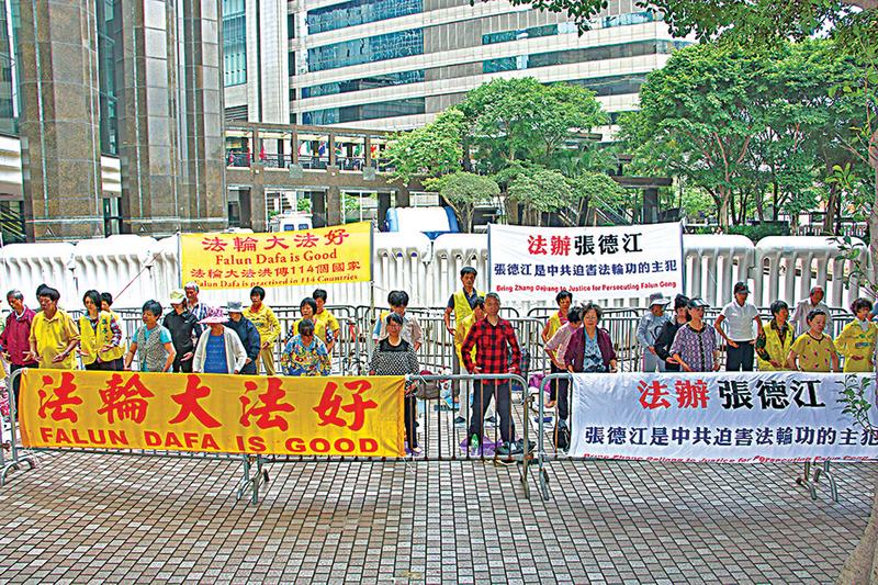 部份法輪功學員在灣仔集會,要求法辦積極跟隨江澤民迫害法輪功的張德江。(蔡文雯/大紀元)