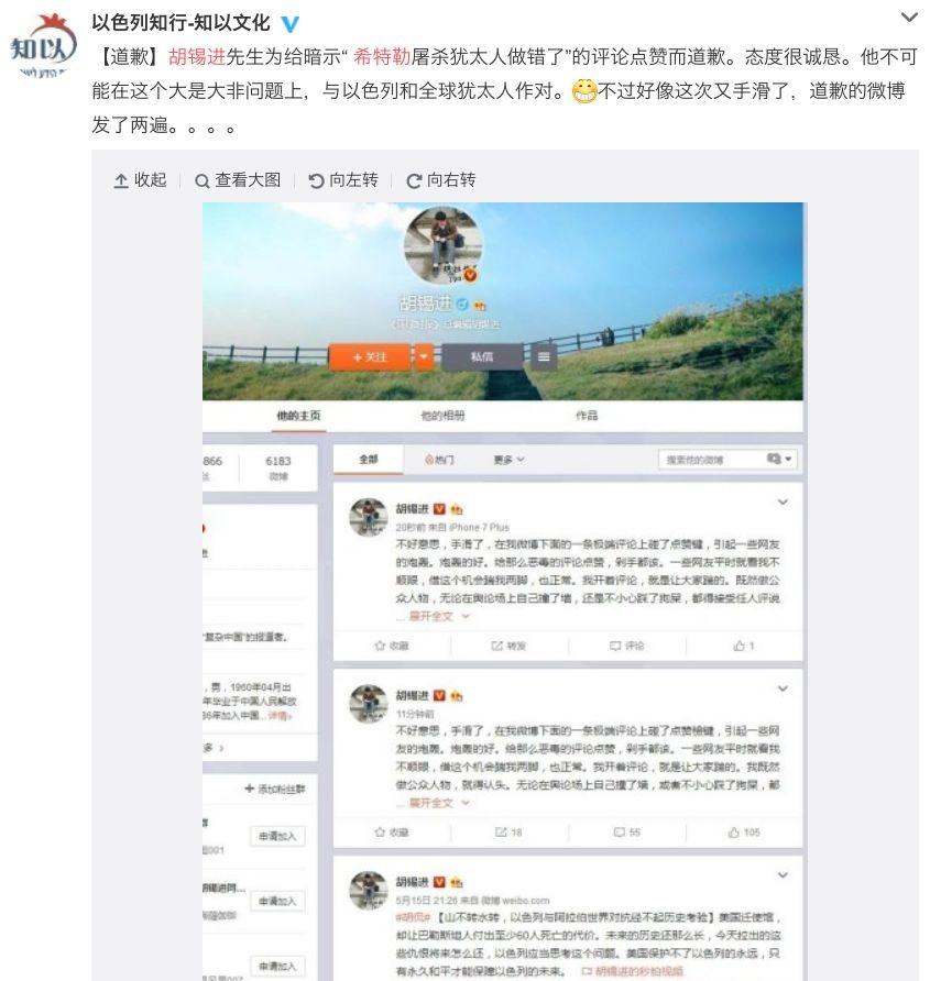 中共官媒《環球時報》總編胡錫進為頌揚「希特勒屠殺猶太人」的評論點讚,引發網民炮轟。(網頁擷圖)