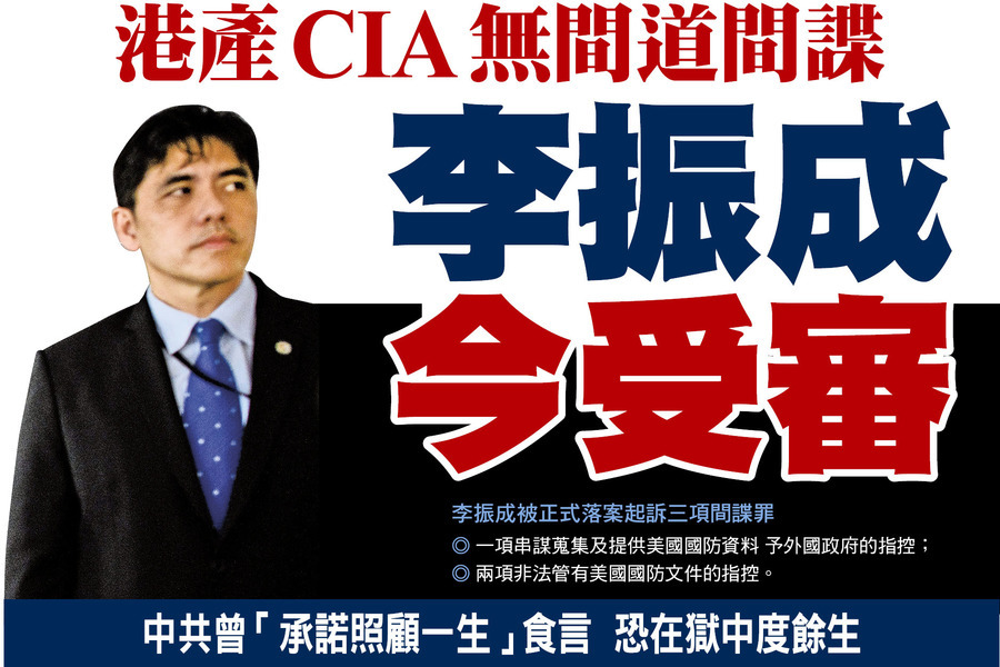 港產CIA無間道間諜 李振成今受審