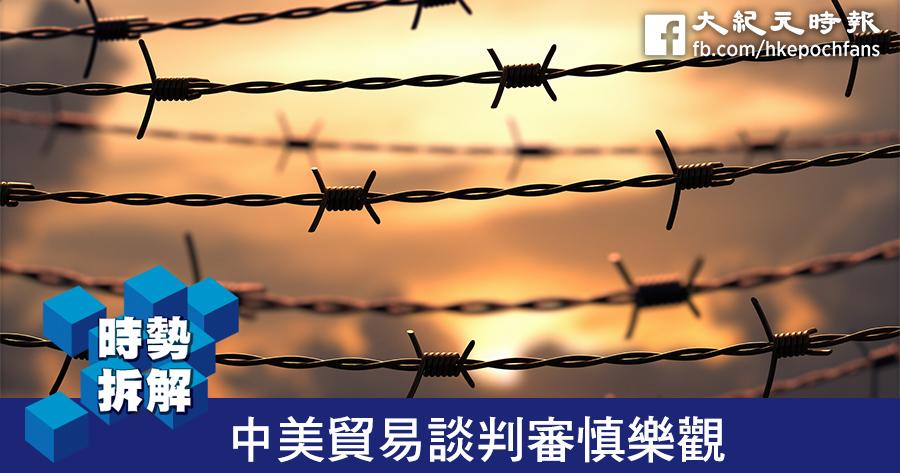 【時勢拆解】中美貿易談判審慎樂觀