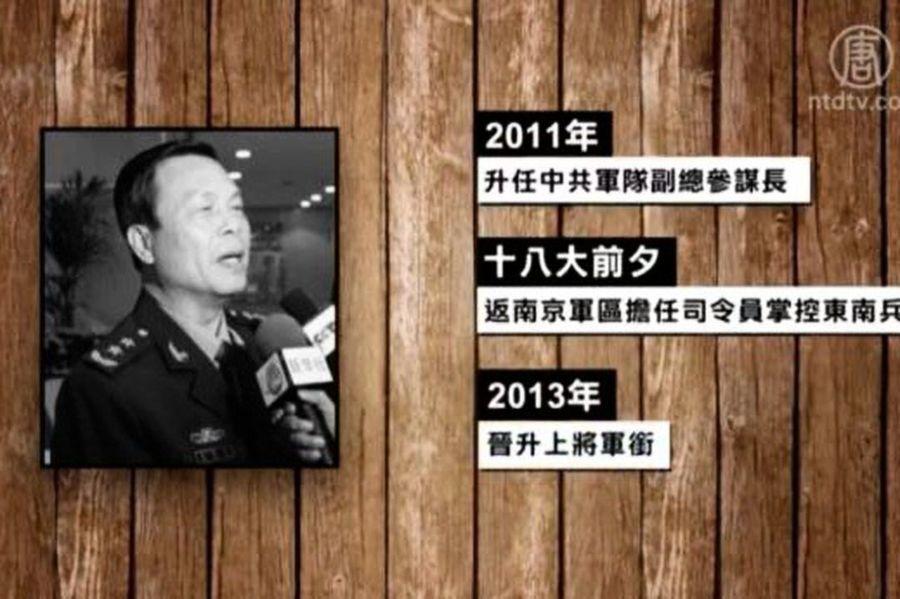蔡英挺之後 傳中共武警副司令王永生也被降級