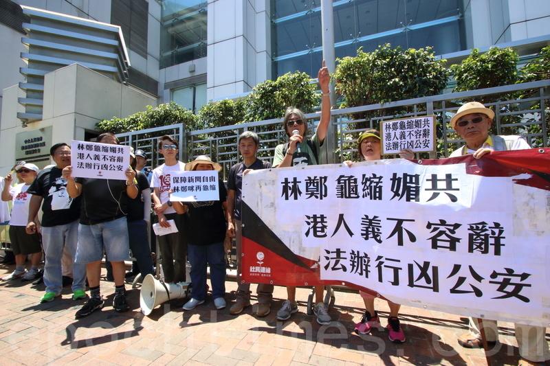 圖說:社民連到中聯辦外示威,抗議香港記者被大陸公安施暴,要求立即依法辦理涉事人員。(蔡雯文/大紀元)