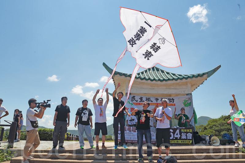 支聯會昨日舉行民主風箏行動,今年還特別製作了一個印有「結束一黨專政」的大風箏。(李逸/大紀元)