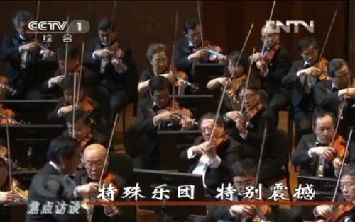 中共前黨魁江澤民、前副總理李嵐清主導成立的「三高」樂團,何志平也是成員之一。(央視截圖)