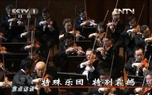 助中共海外統戰  曾是江澤民樂團成員
