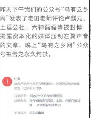 5月18日晚,大陸極左網站「烏有之鄉」微信公眾號遭永久封禁。(網頁擷圖)