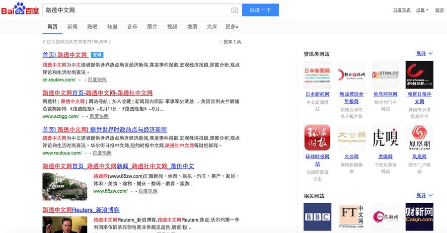 傳中國大陸解鎖部份海外媒體網站