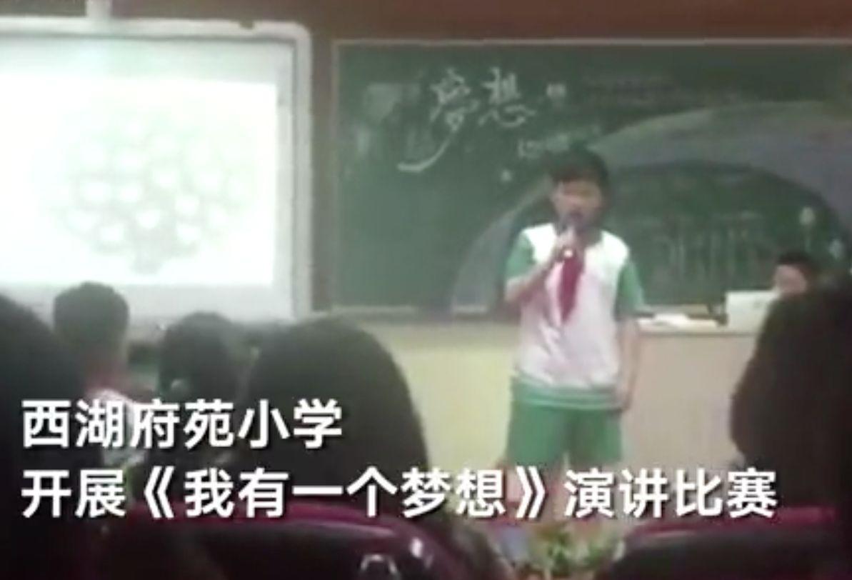 杭州市一間小學開展《我有一個夢想》演講比賽的一段相關片段引發網民熱議。(視像擷圖)