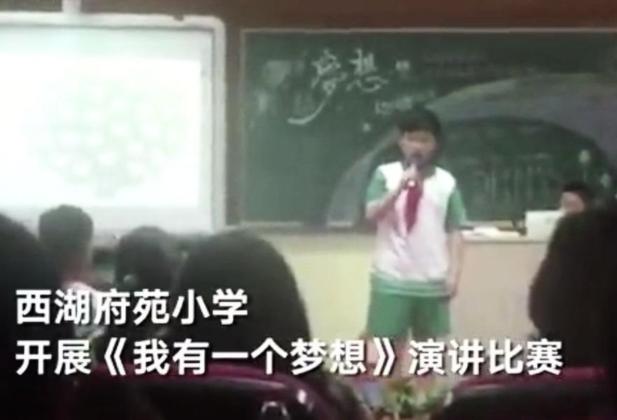 「我有一個夢想」 杭州小學演講片段遭封殺