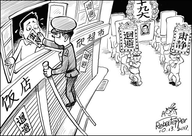 中共官僚三大特點 這個政權還有甚麼希望?