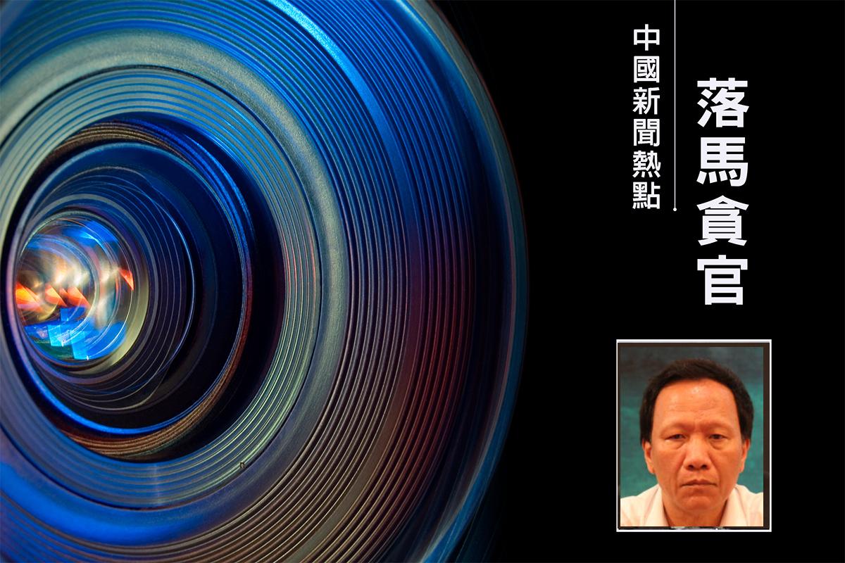 廣東省水利廳前廳長黃柏青23年裏收受賄賂、禮金近2億元人民幣,其子擁有香港戶口,在香港開設銀行帳戶替父洗錢。(大紀元合成圖)