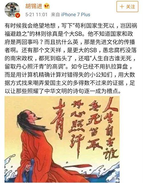 《環球時報》總編胡錫進發佈微博辱罵民族英雄,遭到輿論抨擊。(網頁擷圖)