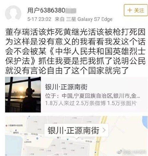 這名被中共警方抓捕的網民曾發表一則「測試言論」,並表示如果自己被捕,說明公民就沒有言論自由。(網頁擷圖)