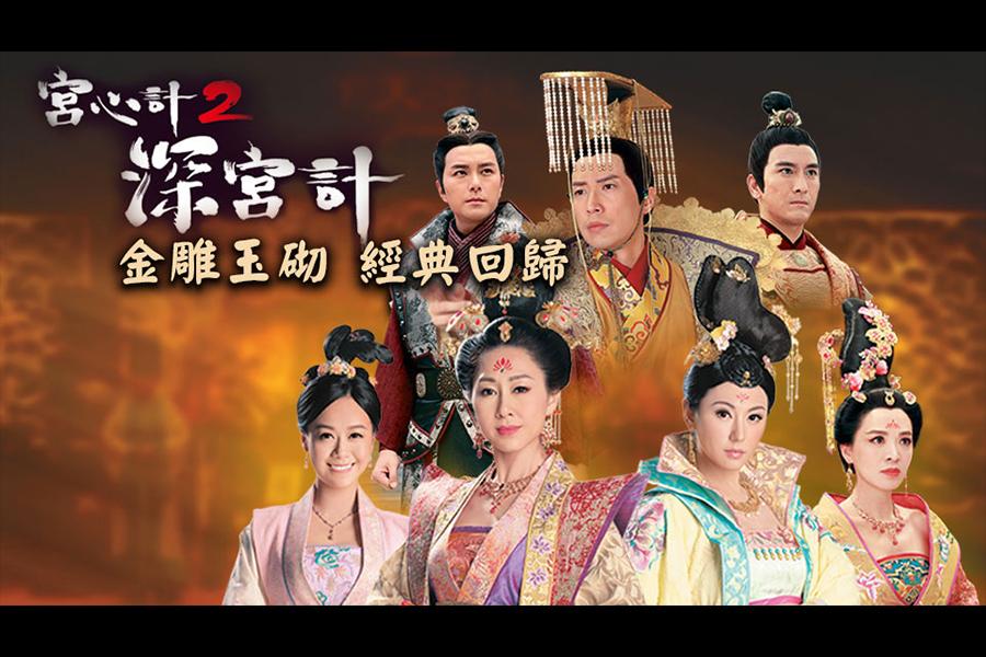 無綫劇集《宮心計2深宮計》(下稱)《深宮計2》於5月21日香港首播。(網絡圖片)