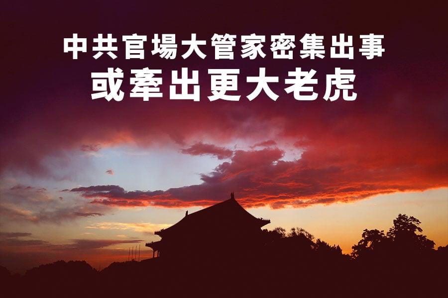 近期,中共多省地方政府的「副秘書長」密集落馬。(Feng Li/Getty Images/大紀元合成)