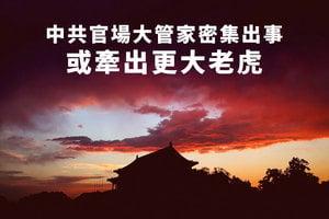 中共官場大管家密集出事 或牽出更大老虎