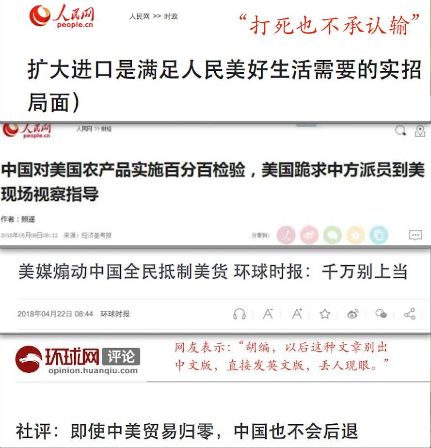 中美貿易貿易爭端逐漸升級後,中共官方媒體開足馬力對內宣傳,遭到網路輿論撻伐。(網路圖片)