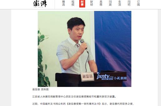 江西省紅十字會人體器官捐獻管理中心副主任謝顯慈,因受賄被判刑2年。(網頁擷圖)