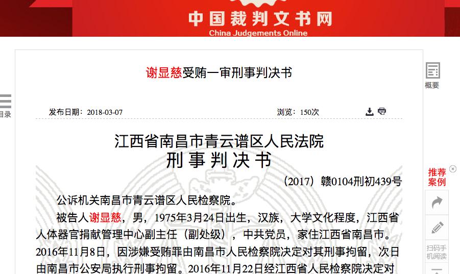(中國裁判文書網網頁擷圖)