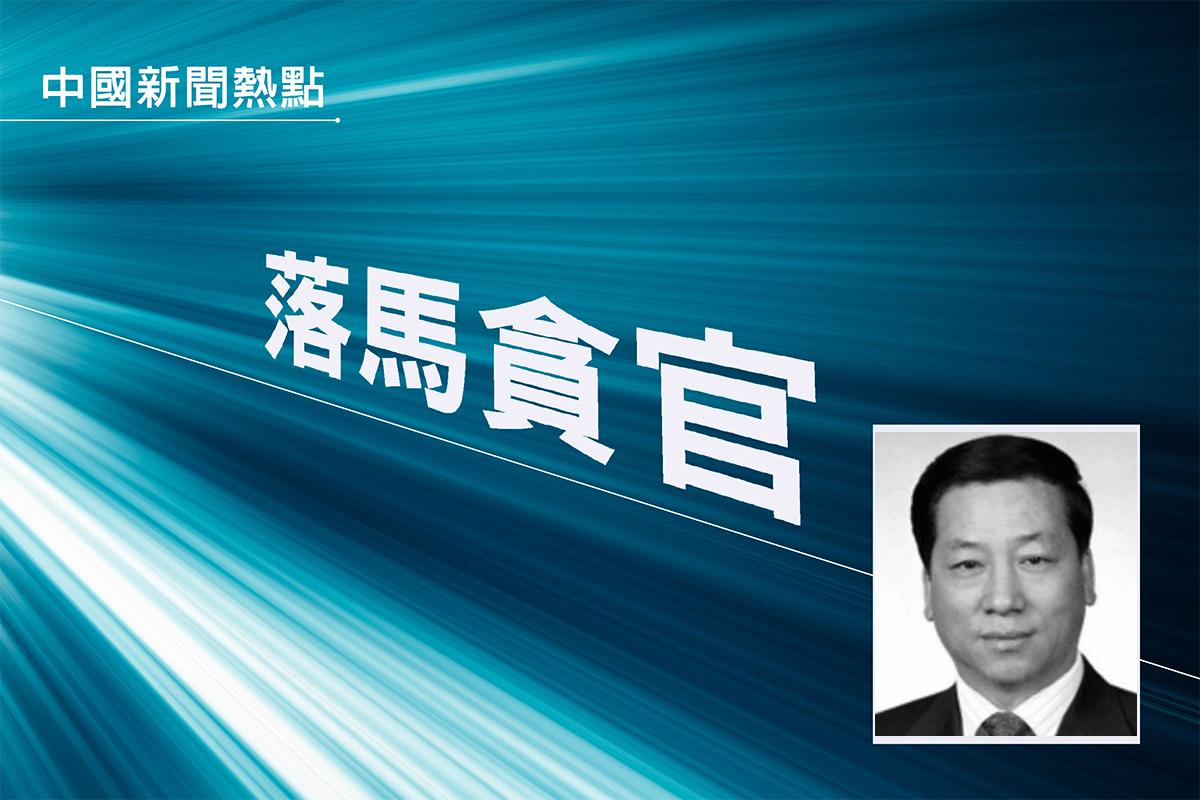 上海光明食品集團前董事長呂永傑日前落馬。(大紀元合成圖)