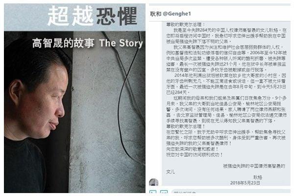 被稱「中國良心」的中國維權律師高智晟,2017年8月至今,再次失蹤超過280天。(高智晟律師妻子耿和授與及大紀元圖片合成)