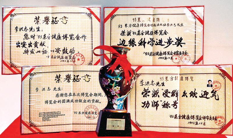 圖:北京93年東方健康博覽會,李洪志先生獲博覽會最高獎「邊緣科學進步獎」和大會「特別金獎」及「受群眾歡迎氣功師」稱號。(明慧資料圖片)