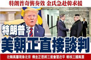 特朗普奇襲奏效 金氏急赴韓求援  特朗普:美朝正直接談判