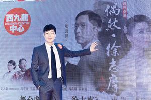 馬浚偉邀胡定欣合演舞台劇 自薦成男友