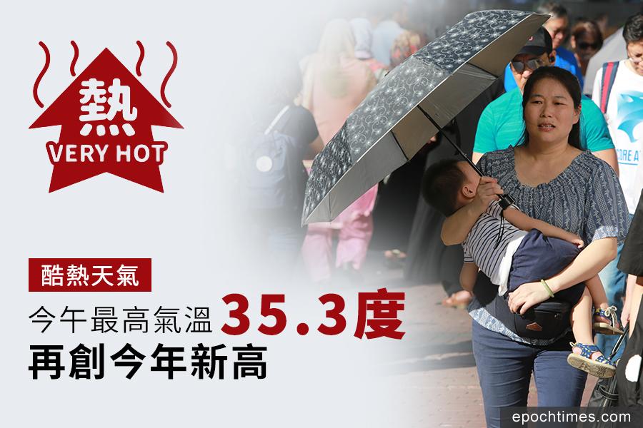 天文台在今日下午3時許錄得氣溫35.3度,為今年以來最高溫紀錄,亦是有紀錄以來五月份第二高溫。圖為街道上的途人。(陳仲明/大紀元)
