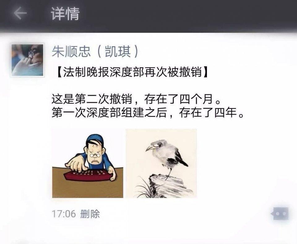 今年5月,署名為「張江」的作者發文說,5月4日下午5時54分,《法制晚報》深度部主編朱順忠更新了自己的朋友圈,透露其領導的法晚深度部被撤銷。(網像擷圖)