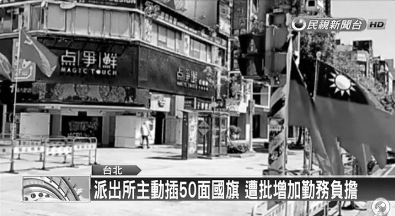 反制愛同會 台北50面中華民國旗包圍五星旗