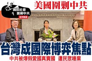 美國圍剿中共 台灣成國際博弈焦點