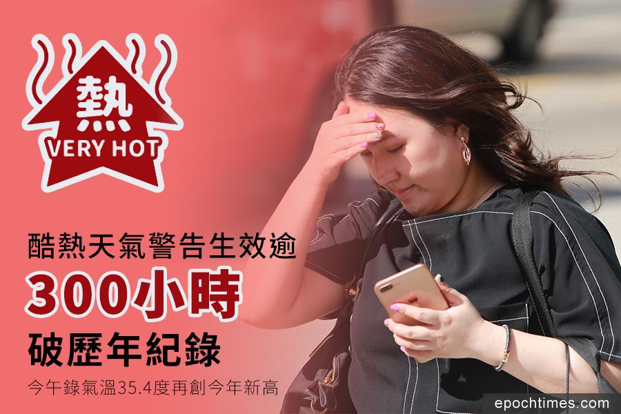 本港一連十多日天氣酷熱,酷熱天氣警告生效時間至今日下午6時45分已有300小時。(陳仲明/大紀元)