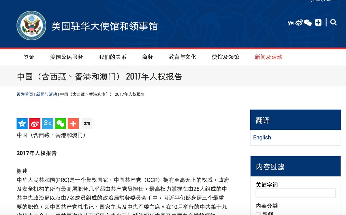 美國駐華大使館和領事館官網29日發佈了7萬多頁的《中國 2017年人權報告》。(網頁擷圖)