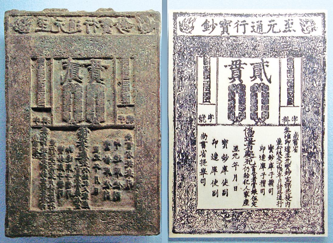 元世祖忽必烈時,發行了中統交鈔、中統寶鈔和至元寶鈔。圖為至元寶鈔。(公有領域)
