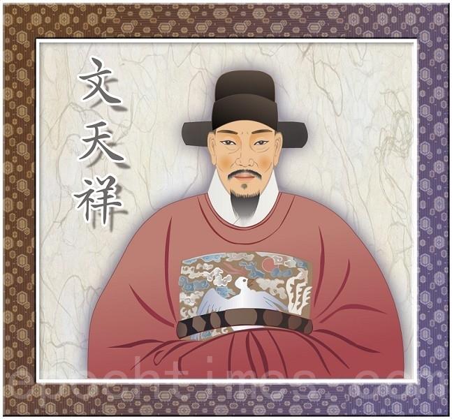 掀開中華民族的史冊,可以看到在中國歷史上有許多仁人志士捨生取義。文天祥也是其中之一,他用自己的鮮血和生命譜寫了一曲悲壯的浩然正氣之歌。(大紀元製圖)