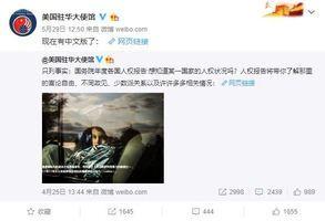 美駐華使館微博轉發法輪功相關消息