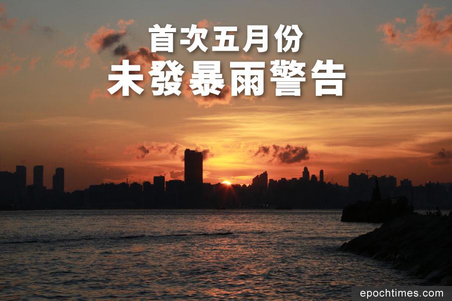 天文台稱,今年五月份未曾發出任何暴雨警告。圖為5月26日鯉魚門日落。(陳仲明/大紀元)