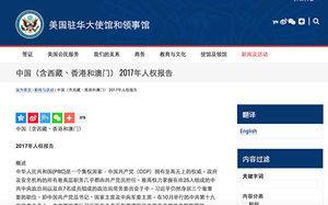 俞曉薇:美國務院一日兩報告 曝中共惡行