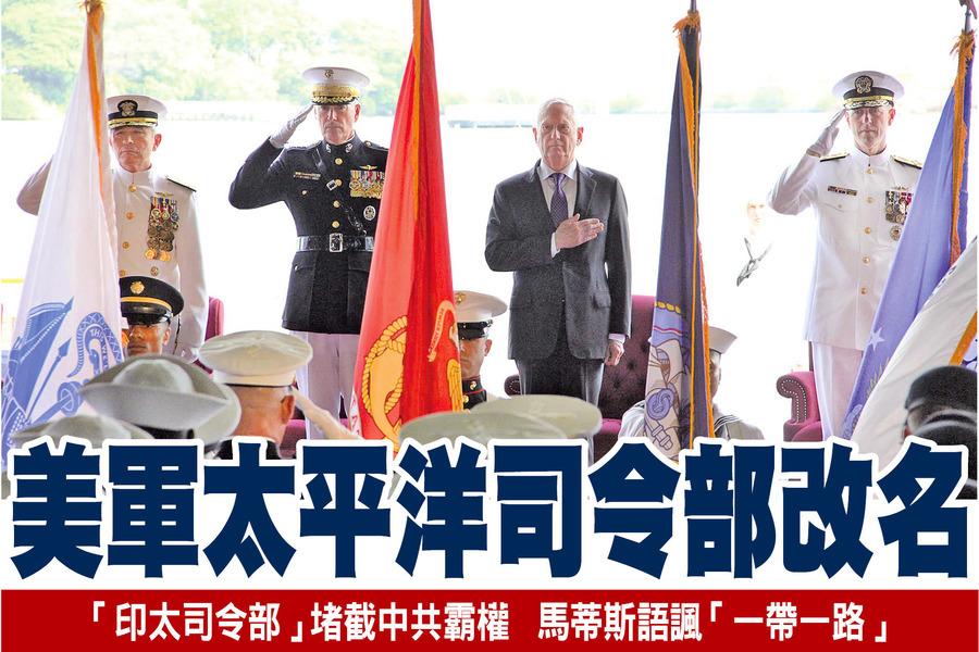 美軍太平洋司令部改名