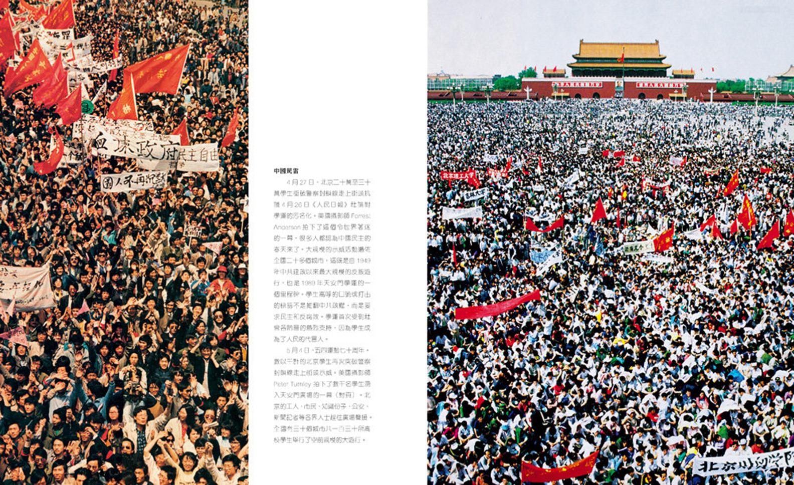 六四天安門民運,聚集天安門請願的學生與民眾。(本書圖片)